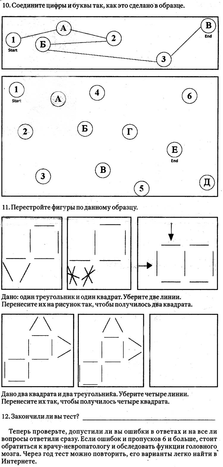 Ответы на тест интелект картинка